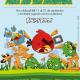 Angry Birds en el Centro Comercial Islazul